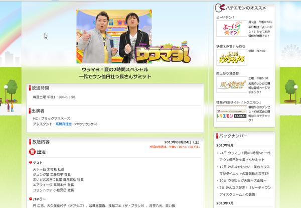 SnapCrab_NoName_2013-8-23_15-26-45_No-00.pngのサムネール画像