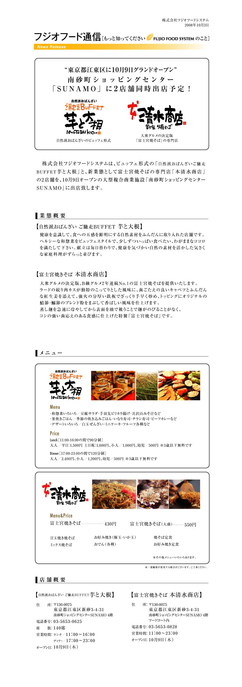 p.sunamo081003-.jpg